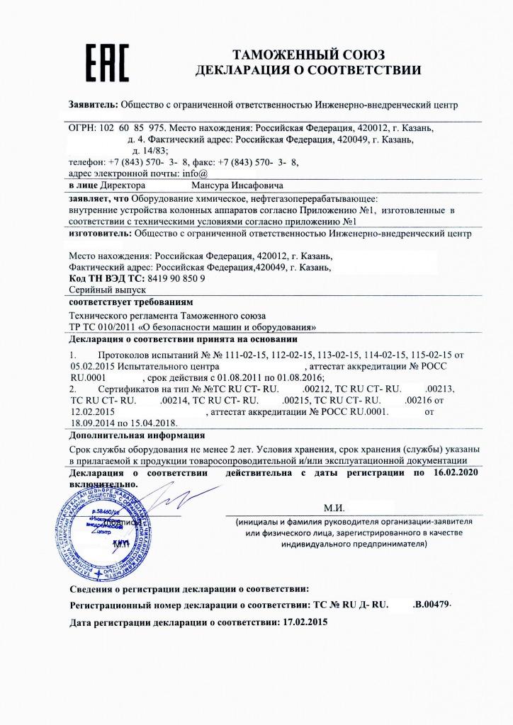 ДЕКЛАРАЦИЯ-О-СООТВЕТСТВИИ-ТР-ТС-1-724x1024